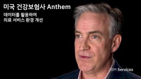 Thumbnail for entry Anthem: 데이터를 활용하여 의료 서비스 환경 개선