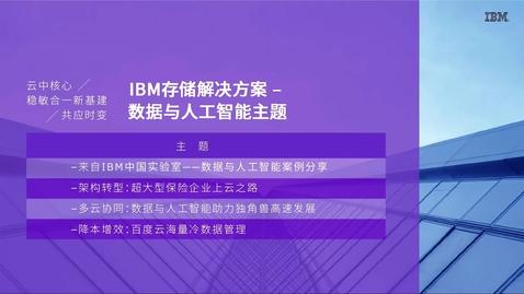 Thumbnail for entry IBM存储解决方案 - 数据与人工智能主题