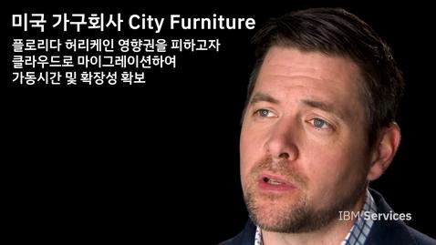 Thumbnail for entry City Furniture: 클라우드 마이그레이션으로 가동시간 및 확장성 확보
