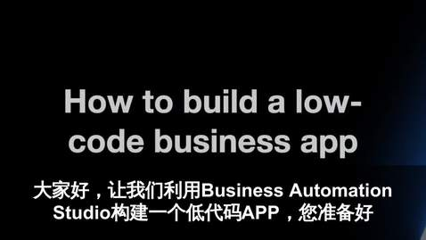 Thumbnail for entry How to build a low-code business app