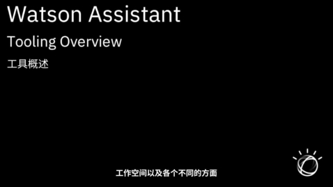 Thumbnail for entry Watson Assistant Tooling Overview
