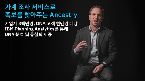 Thumbnail for entry Ancestry: DNA 분석의 일부가 된 IBM Cloud