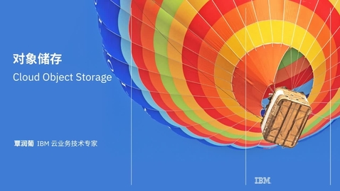 Thumbnail for entry IBM海外公有云 随需应变 全球速达 线上研讨会-对象存储COS