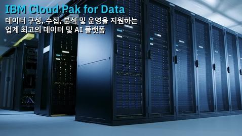Thumbnail for entry IBM Cloud Pak for Data: 데이터 구성, 수집, 분석 및 운영을 지원하는 업계 최고의 데이터 및 AI 플랫폼