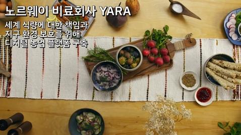 Thumbnail for entry Yara: 환경을 생각하는 디지털 농업 플랫폼 구축
