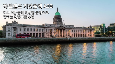 Thumbnail for entry 아일랜드 기간은행 AIB: IBM Z를 통해 개방형 은행으로 향하는 이정표를 수립