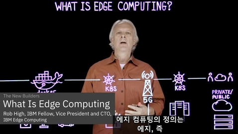 Thumbnail for entry 에지 컴퓨팅이란 무엇일까요?