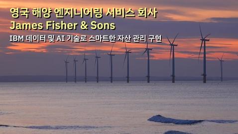 Thumbnail for entry 고객사례: IBM 데이터 및 AI 기술로 스마트한 자산 관리를 구현한 James Fisher & Sons