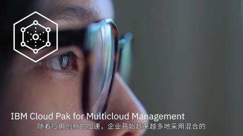 Thumbnail for entry 高级选项: IBM Cloud Pak for Multicloud Management