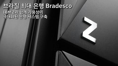Thumbnail for entry Bradesco: IBM Z와 함께 가용성이 극대화된 은행 시스템 구축