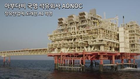 Thumbnail for entry 아부다비 국영 석유회사 ADNOC: 정유산업에 도래한 AI 혁명