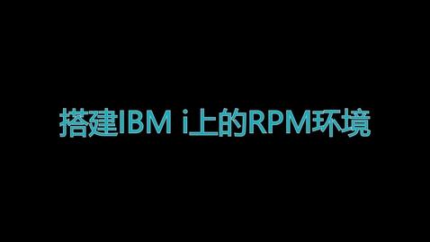 Thumbnail for entry 搭建IBM i上的RPM环境(下拉觀看更多相關視頻↓↓↓)