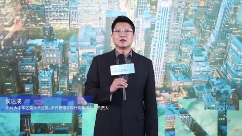 Thumbnail for entry 谈云说事儿之混合多云-IBM Cloud Pak for Integration 国内大型保险集团案例分享