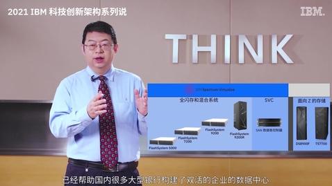 Thumbnail for entry IBM 闪存,让存储化繁为简
