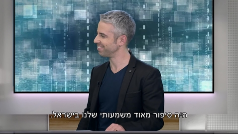 Thumbnail for entry #ThinkIsrael - IBM Public Cloud - Why ? And What's New ? Oran Aish, Public Cloud Leader, IBM Israel; Sharon Mashal, VP R&D Intango