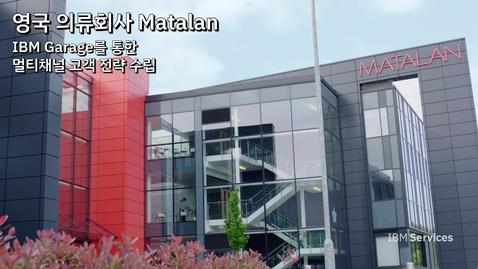 Thumbnail for entry 영국 의류업체 Matalan: IBM Garage를 통한 멀티채널 고객 전략 수립