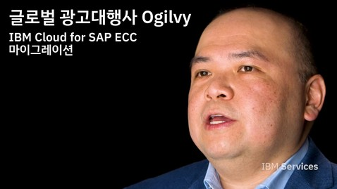 Thumbnail for entry Ogilvy: IBM Cloud for SAP ECC(ERP Central Component) 마이그레이션