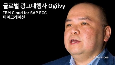 Thumbnail for entry Ogilvy: IBM Cloud for SAP ECC(ERP Central Component) 마이그레이션