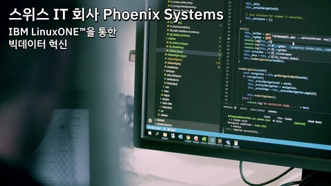 Thumbnail for entry Phoenix Systems: IBM LinuxONE™을 통한 빅데이터 혁신