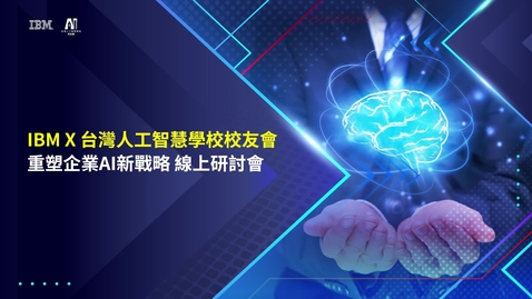 Thumbnail for entry 重塑企業AI新戰略 - IBM 台湾 Webinar