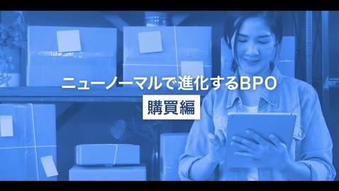 Thumbnail for entry 購買BPOサービス紹介ビデオ