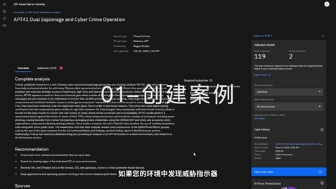 Thumbnail for entry Cloud Pak for Security Demo - 云中安全人的一天