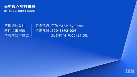 Thumbnail for entry 2020 IBM Systems 科技创新线上论坛 - 混合云平台分论坛(完整版)