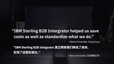 Thumbnail for entry 冯氏集团(Li&Fung )选择 IBM Sterling B2B Integrator 实现标准化和节约成本
