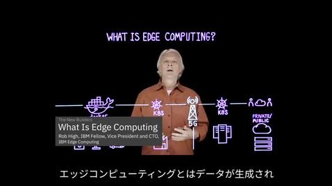 Thumbnail for entry What Is Edge Computing?(日本語字幕入り)