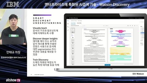 Thumbnail for entry 엔터프라이즈에 특화된 AI검색 기술- Watson Discovery