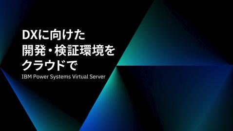 Thumbnail for entry DXに向けたIBM i やAIXの開発・検証環境をクラウドで