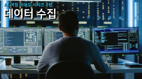 Thumbnail for entry AI 여정 비디오 시리즈 2편: 데이터 수집