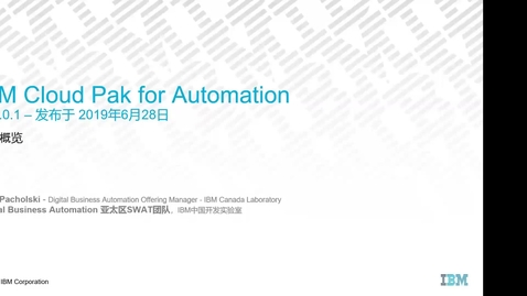 Thumbnail for entry IBM Cloud Pak for Automation 技术概览