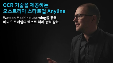 Thumbnail for entry Anyline: Watson Machine Learning을 통해 비디오 프레임의 텍스트 처리 능력 강화