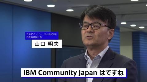 Thumbnail for entry IBM Community Japan GO LiVE ダイジェスト