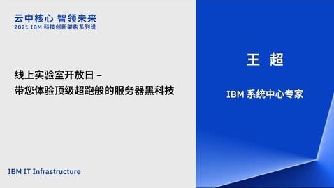 Thumbnail for entry 2021 IBM 科技创新架构系列说 - 1月7日 - 线上实验室开放日