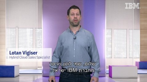 Thumbnail for entry #ThinkIsrael - From Process Mining to Automation Plan- Lotan Vigiser, Hybrid Cloud ,Sales Specialist, Cloud & Cognitive, IBM Israel