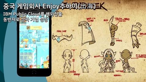 Thumbnail for entry IBM Public Cloud: 중국 게임회사 Enjoy추하이의 해외 진출 동반자