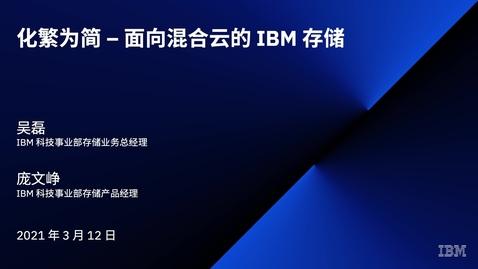 Thumbnail for entry 一季度 IBM 存储新品发布:全新 IU 高大容量入门级存储 IBM FlashSystem 5200