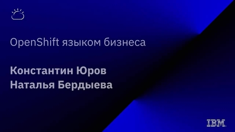 Thumbnail for entry OpenShift нетехническим языком