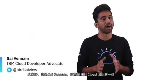Thumbnail for entry 为什么选择基于 IBM Cloud 的 Cloud Pak 系列产品