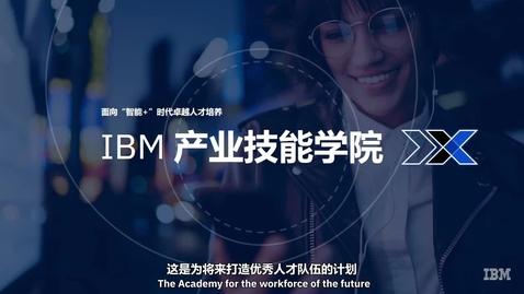 Thumbnail for entry IBM产业技能学院_介绍视频_中英文字幕