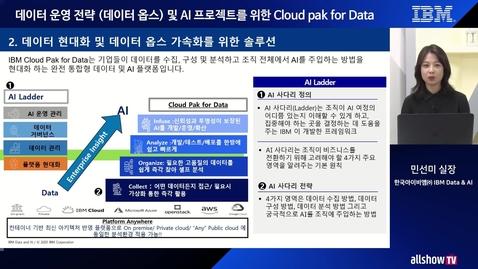 Thumbnail for entry 데이터 운영 전략 (데이터 옵스) 및  AI 프로젝트를 위한 IBM Cloud Pak for Data