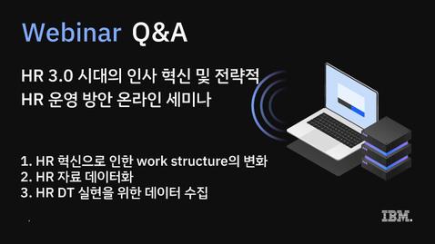 Thumbnail for entry Q&A_HR 3.0 시대의 인사 혁신 및 전략적 HR 운영 방안 온라인 세미나