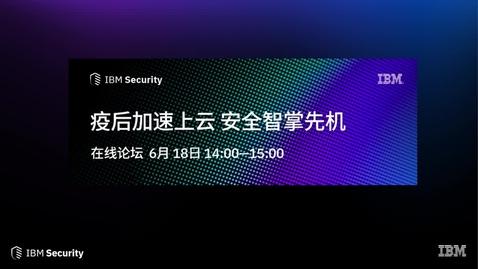 Thumbnail for entry 加速上云过程中,如何确保云安全?