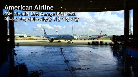 Thumbnail for entry 아메리칸 항공: 더 나은 고객 서비스 제공을 위한 여정