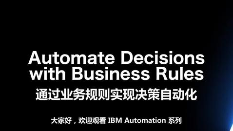 Thumbnail for entry 通过业务规则实现决策自动化