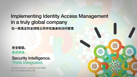 Thumbnail for entry IBM 身份与访问管理服务(IAM) 客户案例 - 英美烟草公司