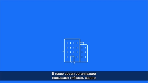 Thumbnail for entry IBM Aspera on Cloud helps organizations quickly move data of all sizes_Russian