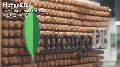 Thumbnail for entry IBM Cloud Pak for Data 파트너십 시리즈: MongoDB